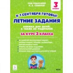 Летние задания. К 1 сентября готовы! Книжка для детей, а также их родителей. За курс 3-го класса