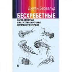 Бесхребетные. Наука о медузах и искусство обретения внутреннего стержня