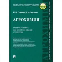 Агрохимия. Учебное пособие для контроля знаний студентов