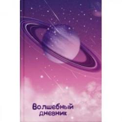 Волшебный дневник 'Космос'