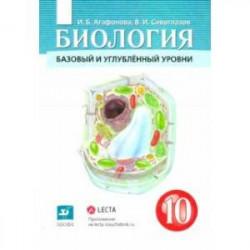 Биология. Общая биология. 10 класс. Учебник. Базовый и углубленный уровни. ФГОС