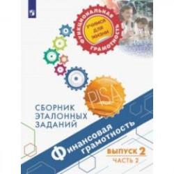 Финансовая грамотность. Сборник эталонных заданий. Выпуск 2. В 2-х частях