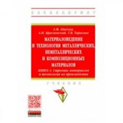 Материаловедение и технология металлических, неметаллических и композиционных материалов. Книга 1