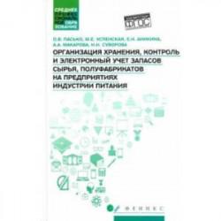 Организация хранения, контроль и электронный учет запасов сырья, полуфабрикатов
