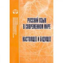 Русский язык в современном мире. Настоящее и будущее