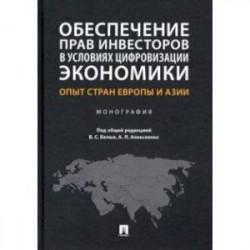 Обеспечение прав инвесторов в условиях цифровизации экономики. Опыт стран Европы и Азии. Монография