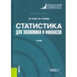Статистика для экономики и финансов. Учебник