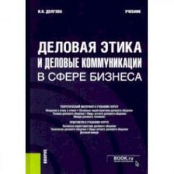 Деловая этика и деловые коммуникации в сфере бизнеса. Учебник