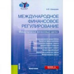 Международное финансовое регулирование. Международные финансовые сделки. Монография