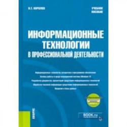 Информационные технологии в профессиональной деятельности. Учебное пособие (+еПриложение)