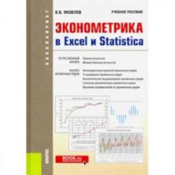Эконометрика в Excel и Statistica. (Бакалавриат). Учебное пособие