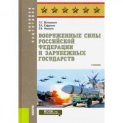 Вооруженные силы Российской Федерации и зарубежных государств. Учебник