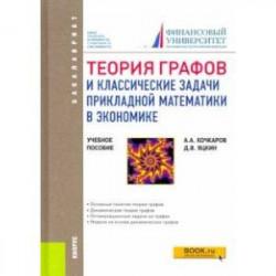 Теория графов и классические задачи прикладной математики в экономике. (Бакалавриат). Учебное пособ.