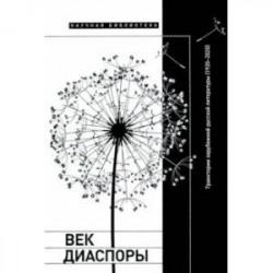 Век диаспоры. Траектории зарубежной русской литературы (1920–2020). Сборник статей