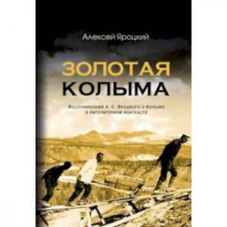 Золотая Колыма. Воспоминания А. С. Яроцкого о Колыме в литературном контексте