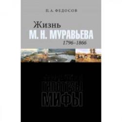 Жизнь М. Н. Муравьева (1796–1866). Факты, гипотезы, мифы