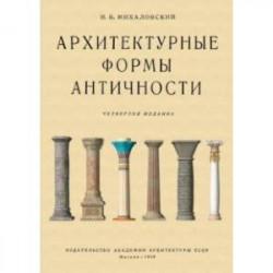 Архитектурные формы античности