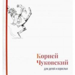 Корней Чуковский для детей ивзрослых. Альбом