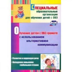 Обучение детей с ОВЗ грамоте с использованием альтернативной коммуникации. Развитие и коррекция речи