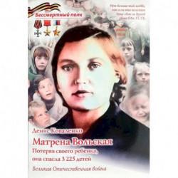 Матрена Вольская. Потеряв своего ребенка
