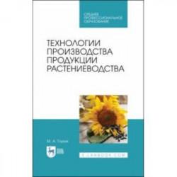 Технологии производства продукции растениеводства. СПО