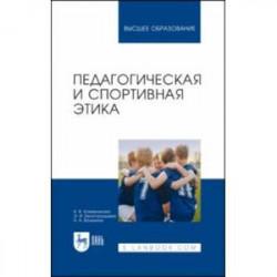 Педагогическая и спортивная этика