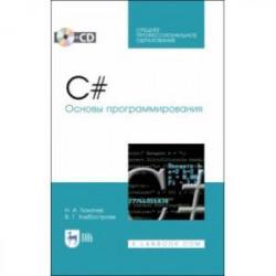 C#. Основы программирования (+CD). СПО