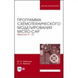 Программа схемотехнического моделирования. Micro-Сap. Версия 9,10