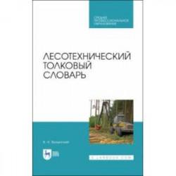 Лесотехнический толковый словарь. СПО