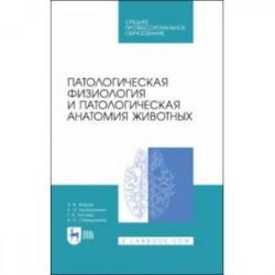 Патологическая физиология и патологическая анатомия животных. Учебник для СПО