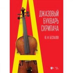 Джазовый букварь скрипача