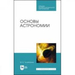 Основы астрономии. Учебное пособие. Учебное пособие для СПО