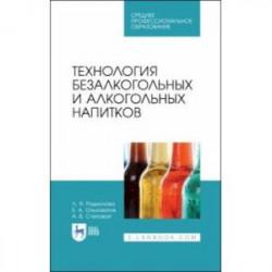 Технология безалкогольных и алкогольных напитков. Учебник. СПО
