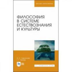 Философия в системе естествознания и культуры. Учебное пособие