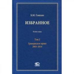 Избранное. В 5-ти томах. Том 2. Гражданское право. 2003–2014
