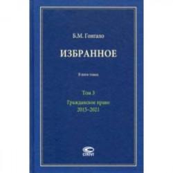 Избранное. В 5-ти томах. Том 3. Гражданское право. 2015–2021