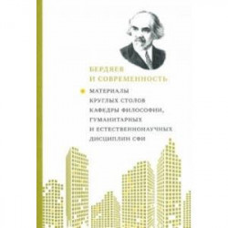 Бердяев и современность. Материалы круглых столов кафедры философии