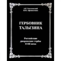 Гербовник Талызина. Российские дворянские гербы XVIII века