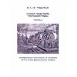 Очерки по истории теплоэнергетики. Часть 2