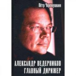 Александр Ведерников, главный дирижер