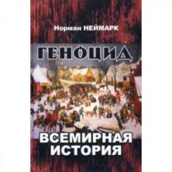 Геноцид. Всемирная история