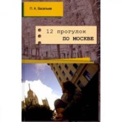 12 прогулок по Москве