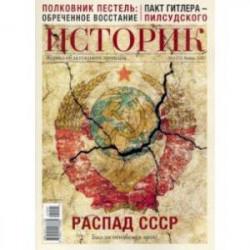 Журнал 'Историк',  №01(73) январь 2021 г. Распад СССР. Был ли неизбежен крах?