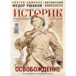 Журнал 'Историк',  №02(62) февраль 2020 г. Освобождение. Кто спас Европу от коричневой чумы?