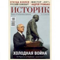 ИСТОРИК №03/2021 Холодная война: от Черчилля