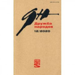 Журнал 'Дружба народов'. № 12, 2020 г.