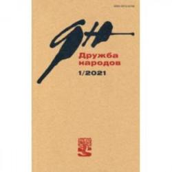 Журнал 'Дружба народов'. № 1, 2021 г.