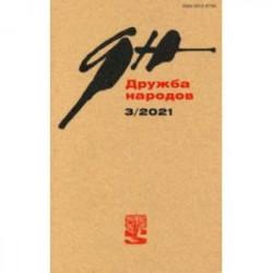 Журнал 'Дружба народов'. № 3, 2021 г.