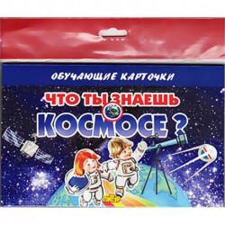 Что ты знаешь о космосе?