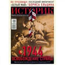Журнал 'Историк',  №05(53) май 2019 г. 1944. Освобождение страны. Красная армия очистила от фашист.